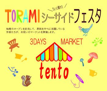 TORAMIフェスタ表 - コピー3.jpg